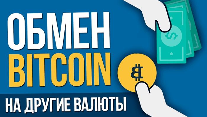 Биткоин обменники: рейтинг самых лучших и надежных онлайн-обменников биткоина