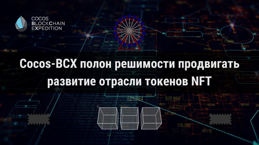 Cocos-BCX полон решимости продвигать развитие отрасли токенов NFT