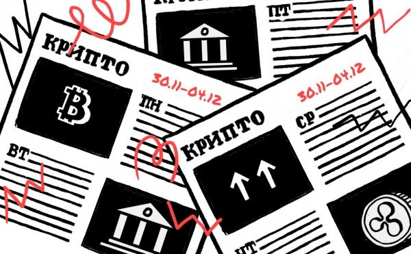 Новый максимум биткоина и налог на криптовалюты. Главные новости недели
