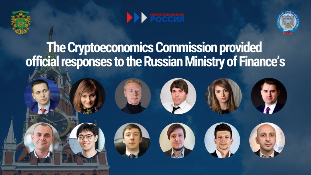 Комиссия по Блокчейн-технологиям и Криптоэкономике направила в Минфин России отзывы на пакет законопроектов по налогообложению цифровых валют и ЦФА, призвав правительство к диалогу с бизнесом по вопросам крипторегулирования