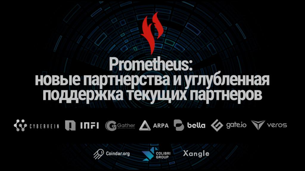 Prometheus: новые партнерства и углубленная поддержкатекущих партнеров
