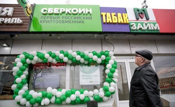 В России хотят закрепить деятельность крипто-обменников на законодательном уровне